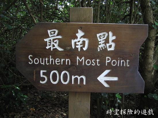台灣最南點路標
