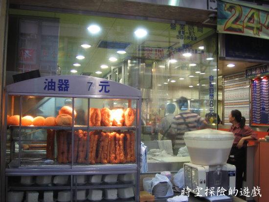 海景粥店茶餐廳:油器
