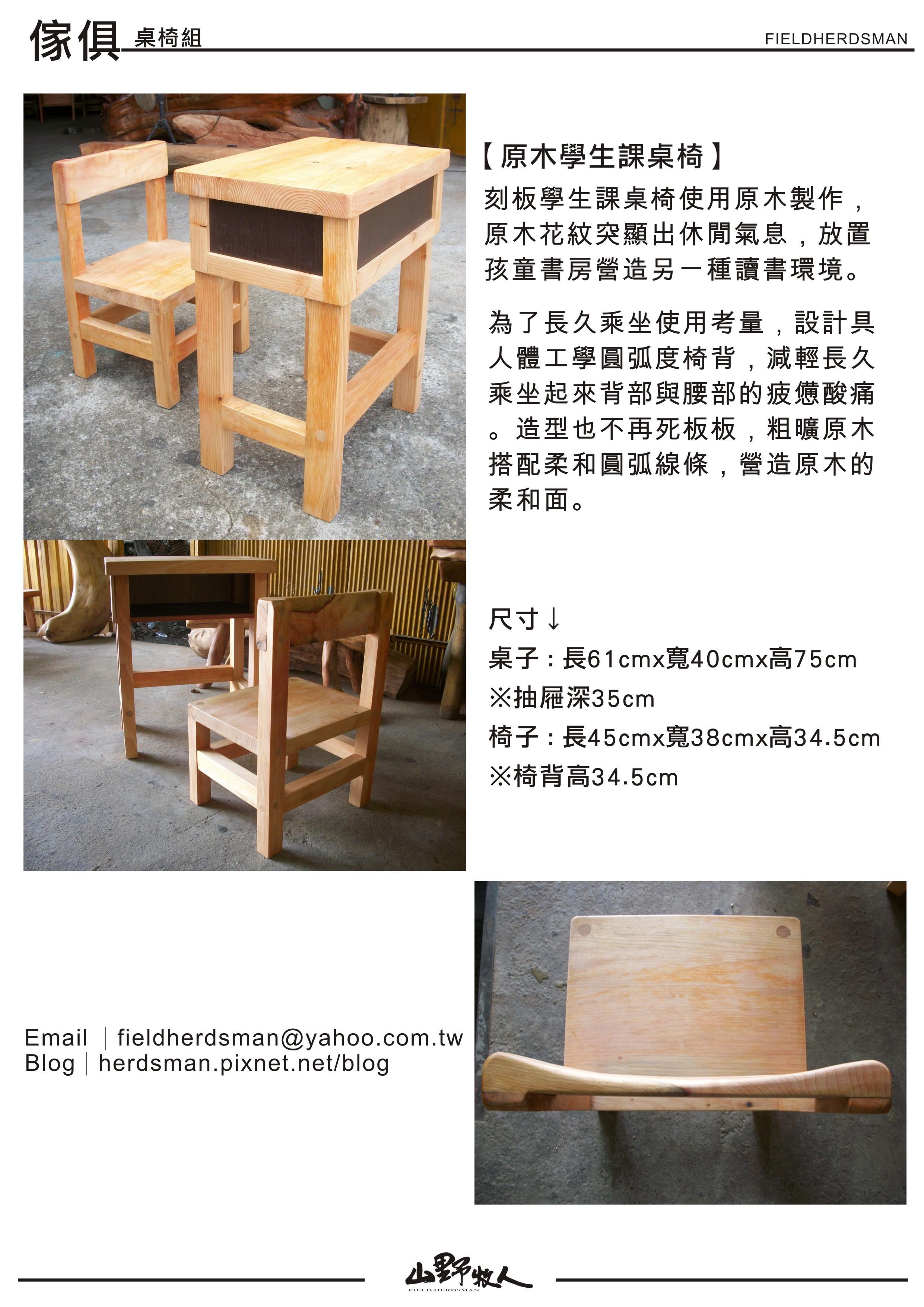 訂作課桌椅