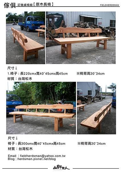 中醫師桌椅2.jpg