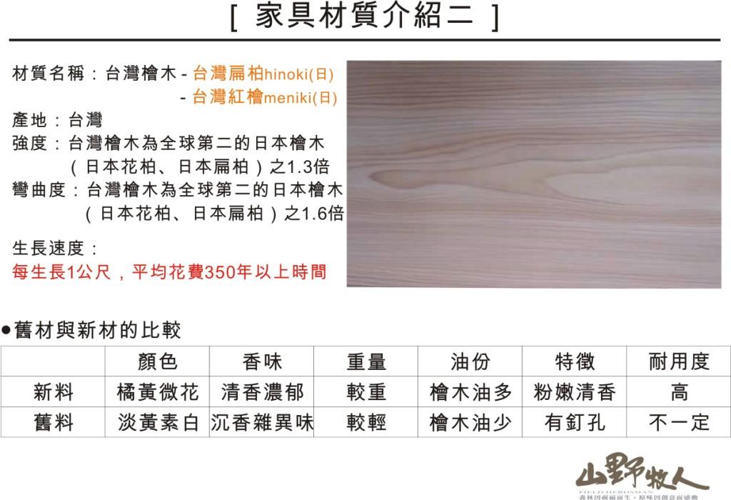 材質-檜木縮.jpg