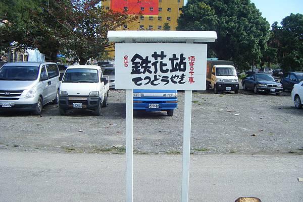台東新生路鐵道燒居酒屋2/5今晚開始試賣.......