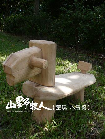 tn_木馬椅3.jpg