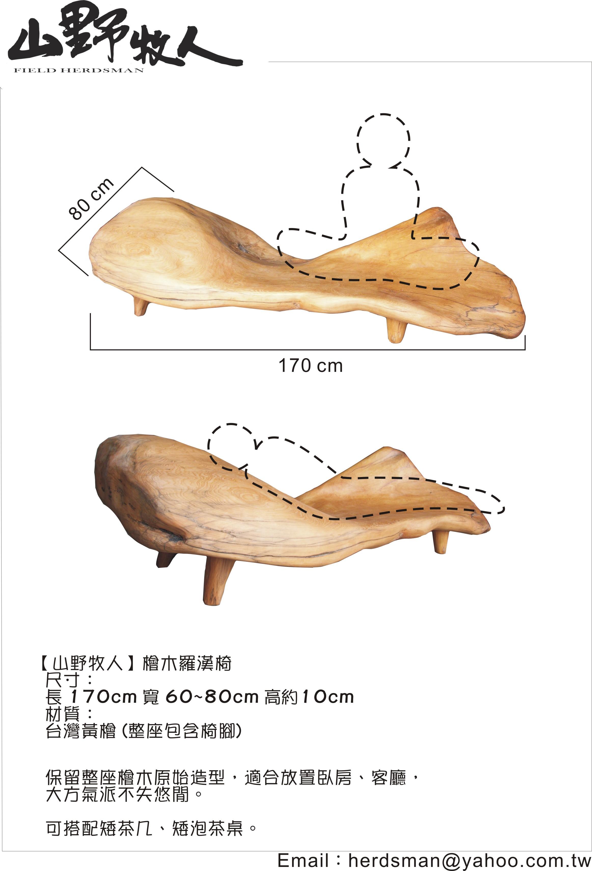 檜木羅漢椅