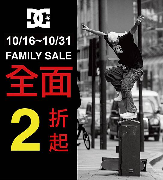 FB_DC_Shoes_兩折起.jpg