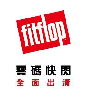 fitflop折扣板_W100xH120cm_相紙-01.jpg
