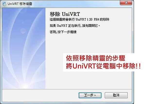 unisvr1-3