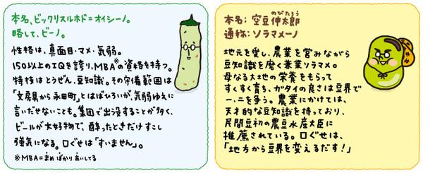 09intro_beano_01.jpg
