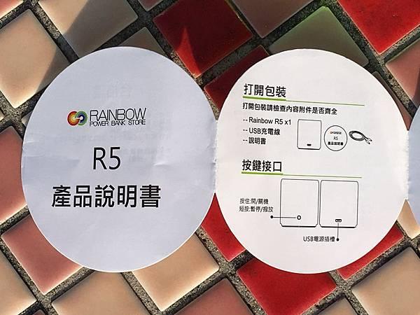 超迷你1對2藍芽喇叭Rainbow R5 (8).jpg