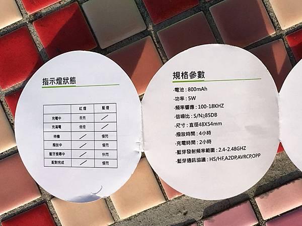 超迷你1對2藍芽喇叭Rainbow R5 (11).jpg