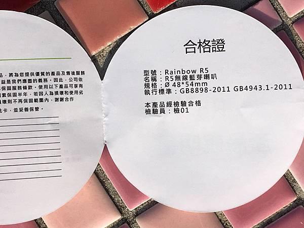 超迷你1對2藍芽喇叭Rainbow R5 (13).jpg