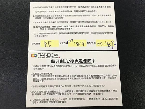 超迷你1對2藍芽喇叭Rainbow R5 (16).jpg