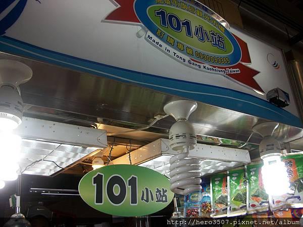 100_3101