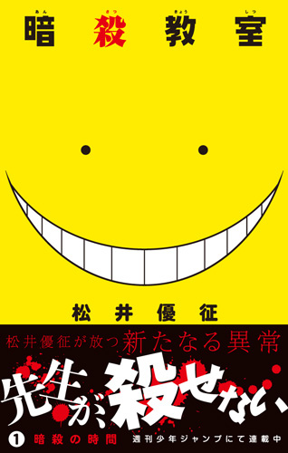 Assassination_Classroom_Volume_1