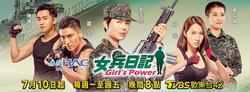 250px-Girl%5Cs_Power.png