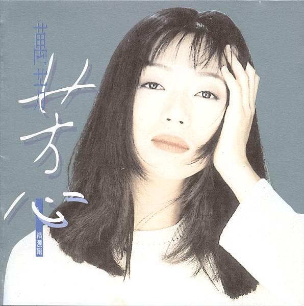 1996芳心精選輯