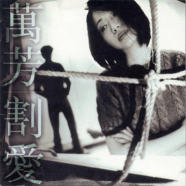 1996割愛