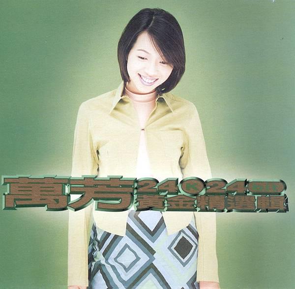 199824k黃金精選輯