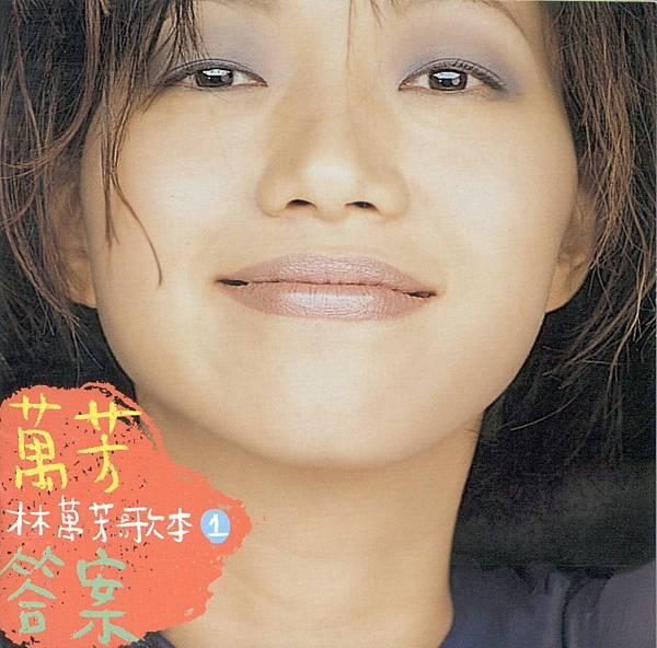 1998林萬芳歌本答案