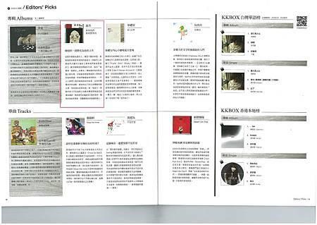 KKBOX音樂誌 9月份_4