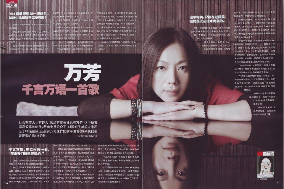 2012-11-上海電視週刊