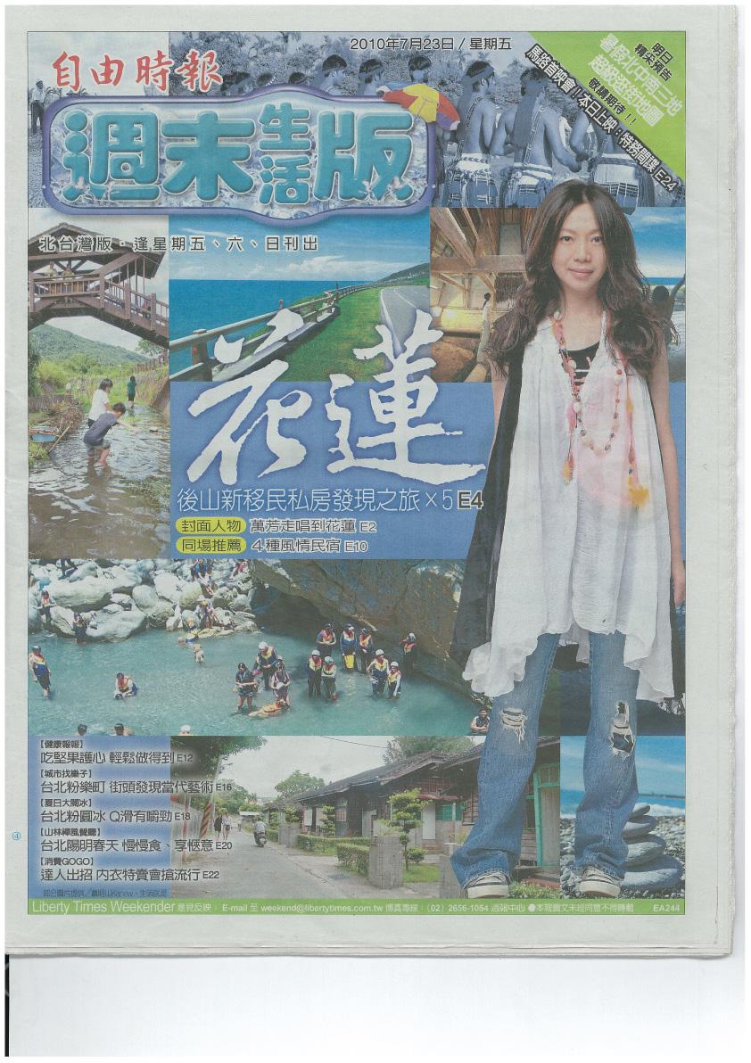 萬芳_20100723自由時報-1.jpg