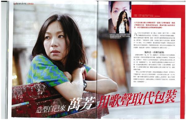 萬芳_20100907TVBS週刊專訪01.jpg