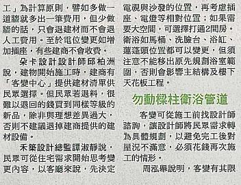 20111001地產王(局部).jpg