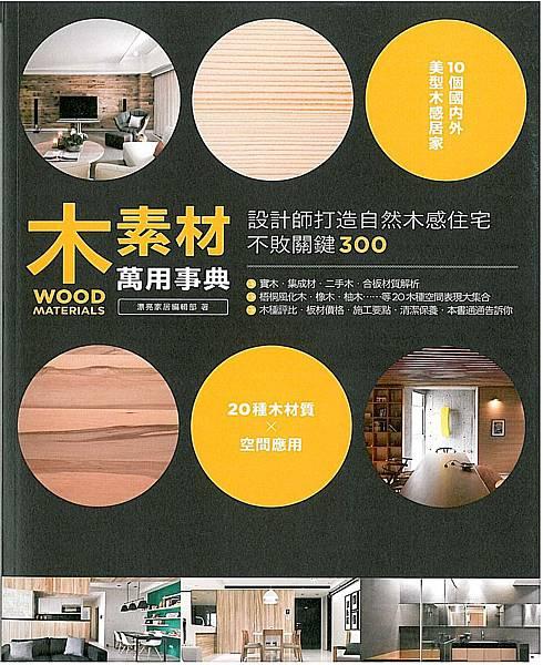 木素材萬用事典.jpg