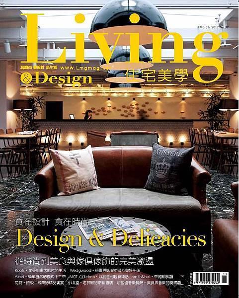 住宅美學2012三月號封面