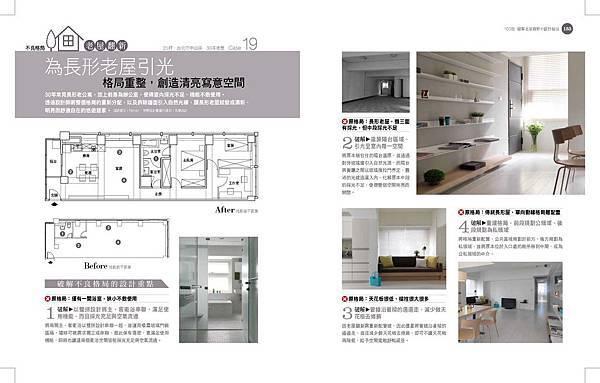 P150~P187-老屋翻新_頁面_02
