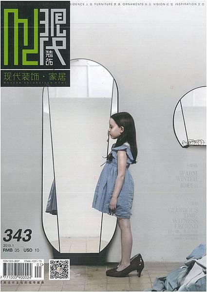 現代裝飾2015一月號封面.jpg