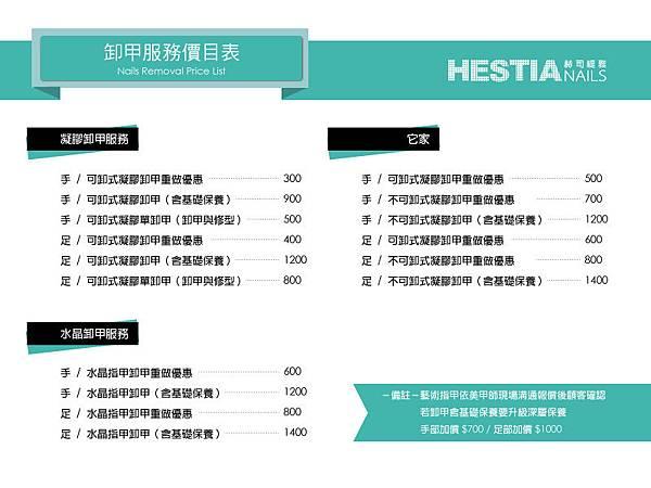 卸甲服務價目表