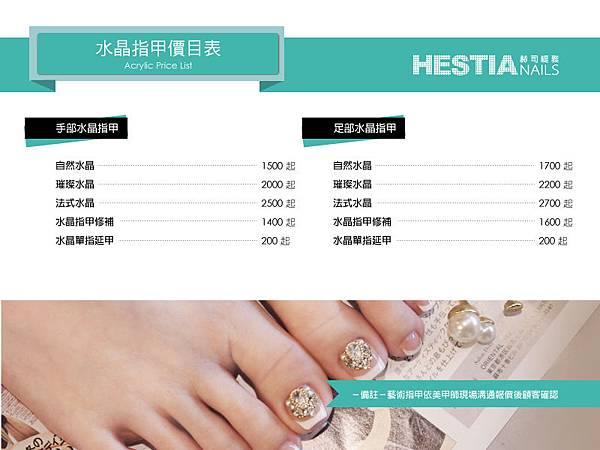 水晶指甲價目表