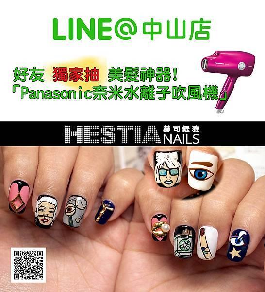 LINE@中山店