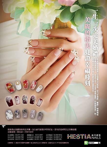 新娘物語9-10月號 廣告曝光
