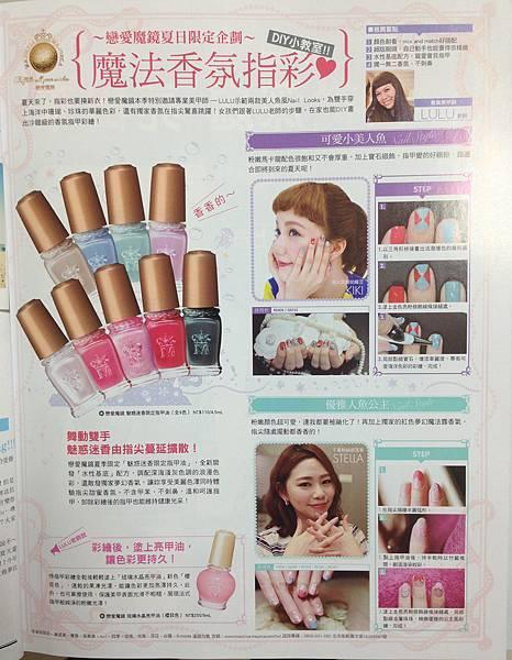 201406FG美妝誌露出.JPG.JPG