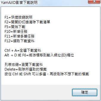 YamAXD_V1004_AVHelp.png