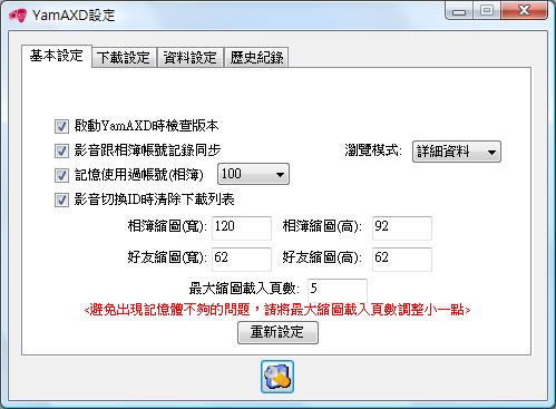 YamAXD_V1005_Set.png
