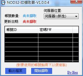 NOD32_V1004.png