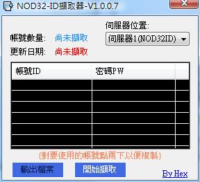 NOD32_ID_CATCH_V1007.png