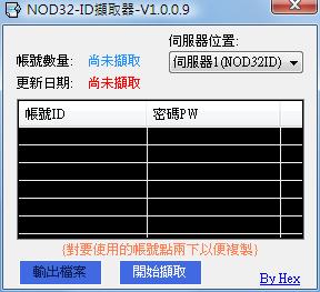 NOD32_ID_CATCH_V1009.png