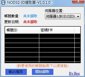 NOD32_ID_CATCH_V1010.png