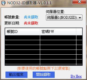 NOD32_ID_CATCH_V1011.png