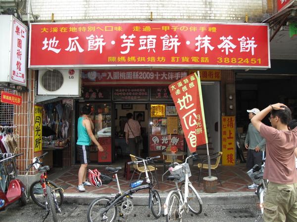知名地瓜餅 販賣店