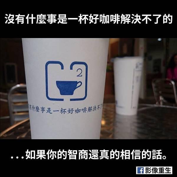 (1205)雜_沒有咖啡解決不了.jpg