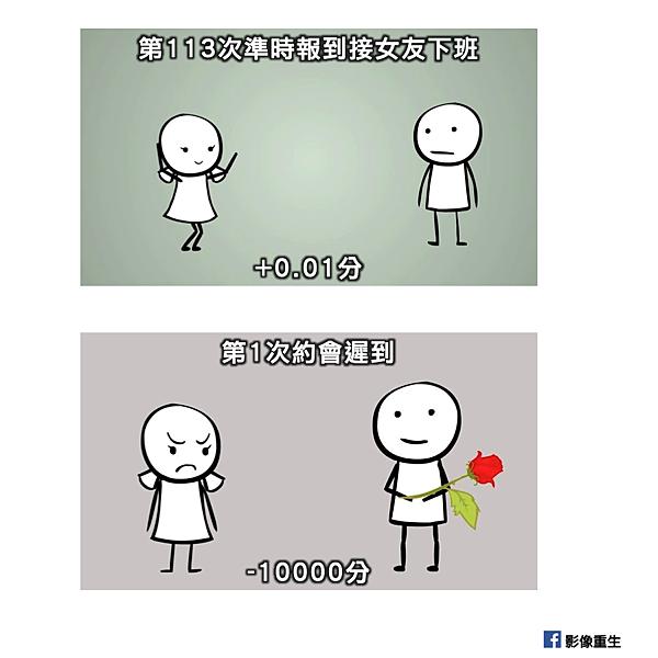 (1216)雜_男人真命苦.png
