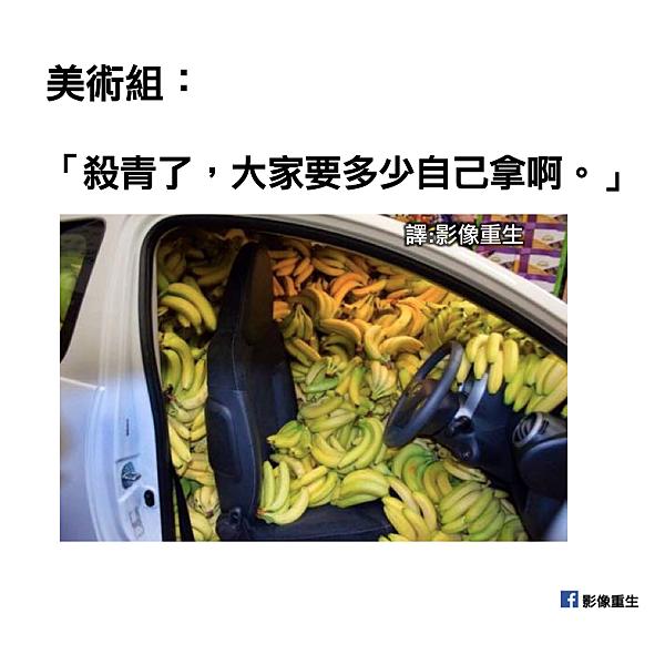 拍_殺青的香蕉.png