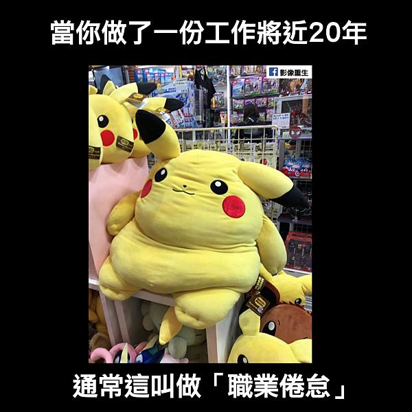 (0115)雜_職業倦怠皮卡丘.png