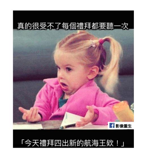 (0112)雜_週四會出航海王.png
